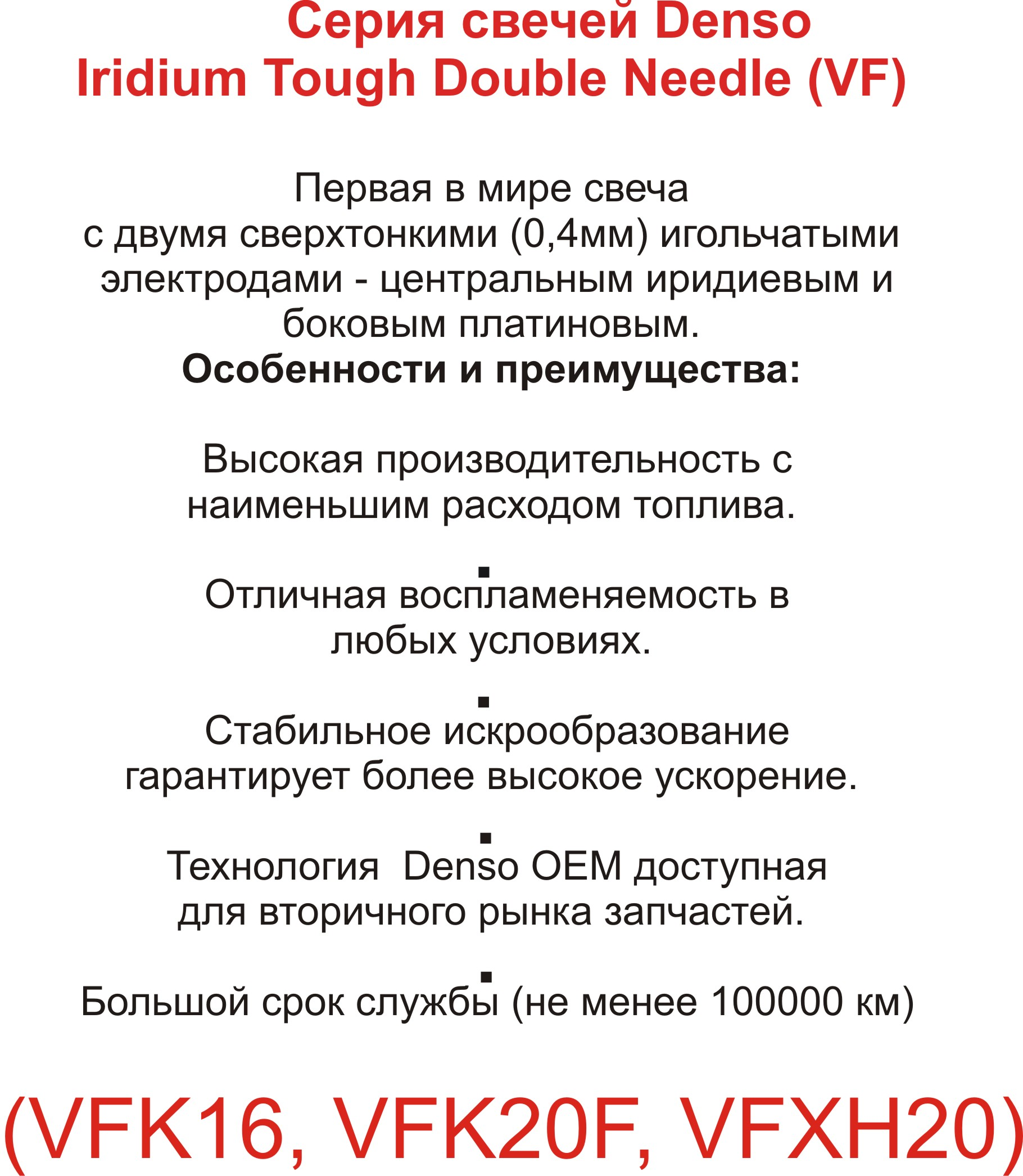 Iridium Tough Double Needle.jpg